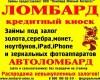 Логотип СОЮЗ ЛОМБАРДОВ, Займы под залог